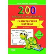 200 завдань з математики. Геометричний матеріал. 1-4 класи. Марченко І. С. фото
