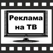 Реклама на телевидении Курская область фото