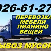 Перевозка мебели,пианино.Вывоз мусора.90926-61-27 фото