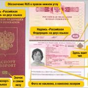 Загранпаспорт фото