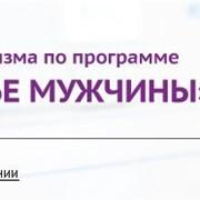Полная проверка по программе Здоровье мужчины (чекап) фото