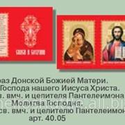 Триптих-мини 50 х112 мм арт. 40.05 фото