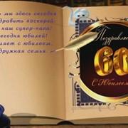 Слайд-шоу на юбилей 45,50,55,60,65,70,75 лет Киев фото