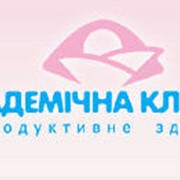 Лечение бесплодия. Киев. Украина. Академическая клиника фото
