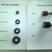 Кольца резиновые для МУВП фото