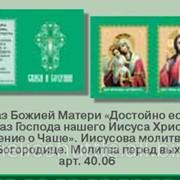 Триптих-мини 50 х112 мм арт. 40.06 фото