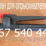 Ручка-кран для опрыскивателя Лемира фото