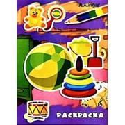 """Книжка 104659 Алингар AL 6262 раскраска """"Игрушки малыша"""" 8 листов, А4, 0+ для детей дошкольного возраста ( цена за 1 шт.) фото"""