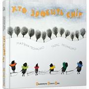 Книга дитяча Хто зробить сніг фото