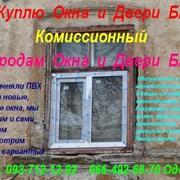 Купим пластиковые окна бу Одесса. Комиссионный маг фото