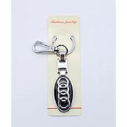 Брелок Fashion Jewerly Metal Audi фото
