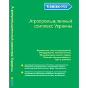 Агропромышленный комплекс Украины. Каталог предприятий, база фото