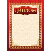 Диплом, картон, Квадра, ( 20шт. ) 1505 фото