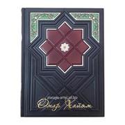 """Книга """"Омар Хайям (М2)"""" в кожаном переплете, кристаллы «Swarovski» - будет прекрасным подарком всех возрастов и поколений. фото"""