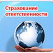 Страхование гражданской ответственности перевозчика фото