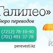 Бюро переводов различных языков Караганда фото