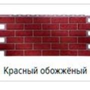Фасадные панели FineBer Серия Кирпич Красный обожженый фото