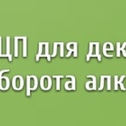 ЭЦП для участников алкогольного рынка. фото