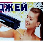 Заправка картриджей Киев, Святошинский р-н, Академгородок, Новобеличи