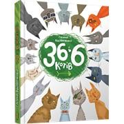 Книга дитяча 36 і 6 котів фото
