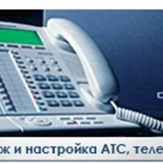 Телефония, монтаж и настройка АТС фото