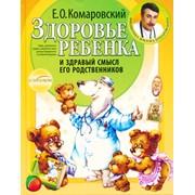 Библиотека доктора Комаровского фото