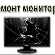 Ремонт мониторов фото
