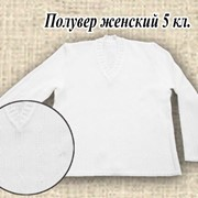 Пуловер женский 5 кл. фото