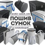 Пошив сумок, баулов, мягких контейнеров из тканого полипропилена и технических тканей. фото