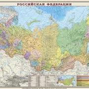 Карта учебная Российская Федерация код 5596 фото