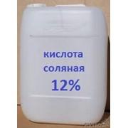 Кислота соляная 12% ( НЕ ПРЕКУРСОР) фото