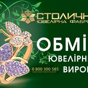 Обмен ювелирных изделий от СТОЛИЧНОЙ Ювелирной Фабрики фото