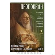 Диск DVD Проповеди 2004 г ., диск 3 протоирей Дмитрий Смирнов фото