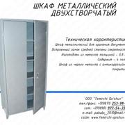 Шкаф металлический двух дверный фото