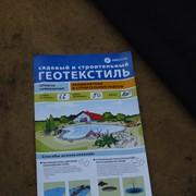 Садовый геотекстиль Геосад фото