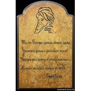 Гравюра на камне Омар Хайям фото