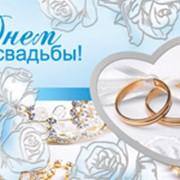 Открытка С Днем Свадьбы, 7-33-00 фото