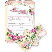 Приглашение на свадьбу-свиток с держателем Горчаков 14,5х20,5 см., 10 шт./уп., 0700914 фото