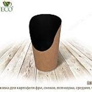 Упаковка для картофеля фри, снеков, средняя, черная, 138*70 мм (25 шт. в упаковке, бумага) фото