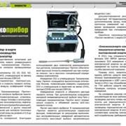 Реклама в электронном журнале КИПИНФО Рубрика Новость фото