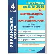 Українська мова 4 клас ДПА 2016 Збірник завдань для контрольних робіт 32 варіанта фото