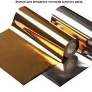 Фольга для холодного тиснения золотого цвета фото