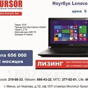 Ноутбук Lenovo в интернет-магазине kursor.by фото