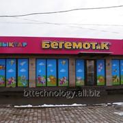 Оформление входной группы магазина фото