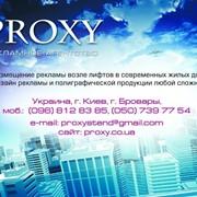Размещение рекламы возле лифтов - Киев, Бровары фото