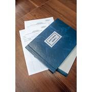 Журналы и книги регистрационные фото