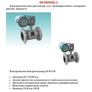 Расходомеры жидкости, преобразователи расхода электромагнитные фото