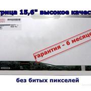 Матрицы 15,6 lp156wh4, LP156WH2, LTN156AT14 фото