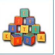 Дидактическое пособие - кубики-буквы фото