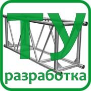 Металлические конструкции - Разработка технических условий ТУ фото